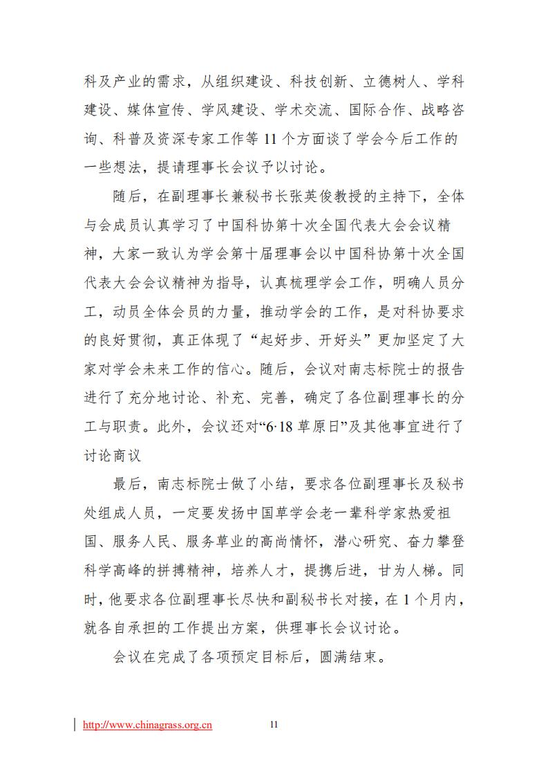 2021年4-6月工作简报_11.jpg