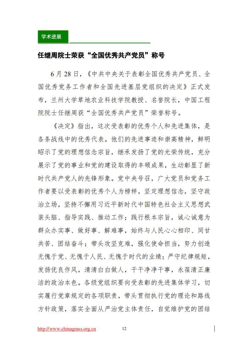 2021年4-6月工作简报_12.jpg