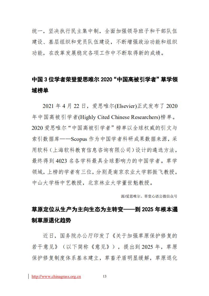 2021年4-6月工作简报_13.jpg