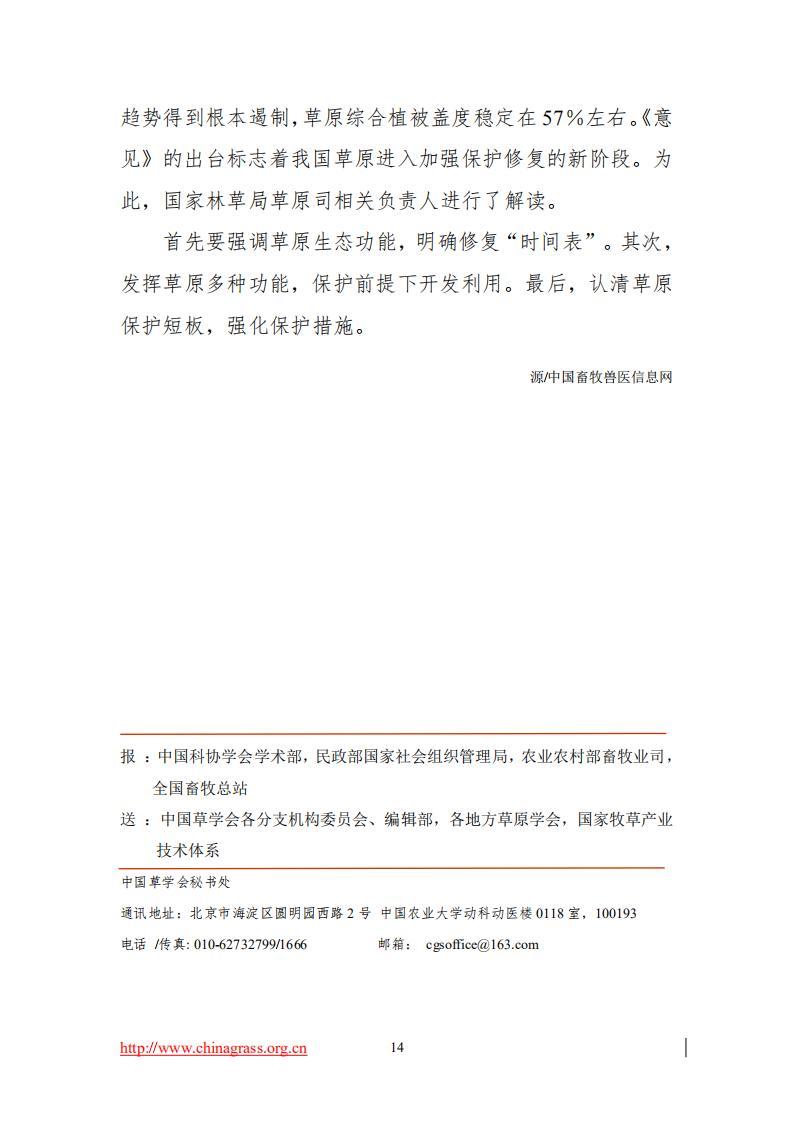 2021年4-6月工作简报_14.jpg