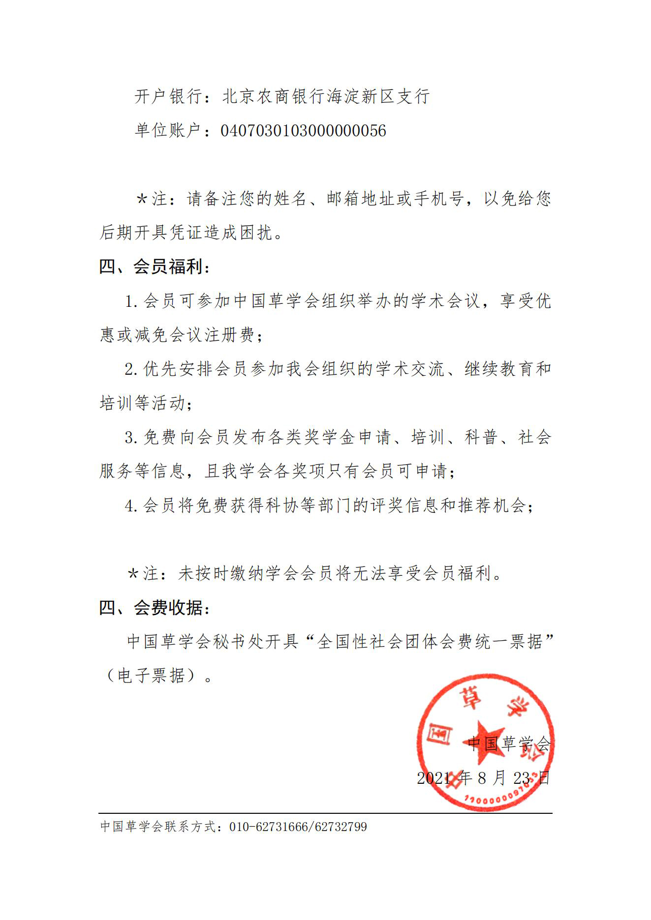 关于中国草学会会员缴费的通知(2)_01.jpg